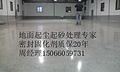 滨州水泥地面起尘起砂处理剂厂家地址