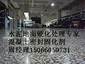 新疆金刚砂地面材料比较有名的厂家