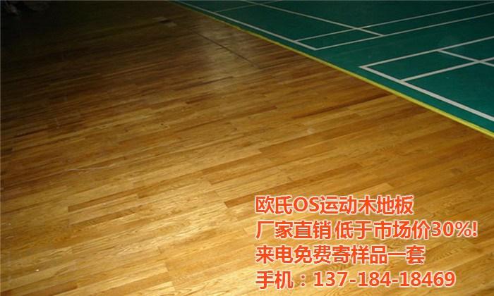篮球运动木地板,盐城市运动木地板,欧氏运动木地板厂家查看