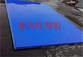 供应食品级蓝色PP板料整板