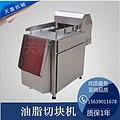 高效冻肉切块机 速冻油脂分割机 不锈钢国标电机