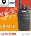 摩托罗拉SMP418对讲机