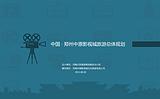 河南中原影视旅游景区规划设计