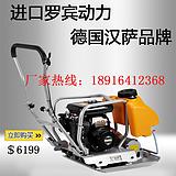 汉萨汽油平板夯价格HS6-C80T