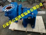8/6X-SH渣浆泵,4/3X-HH渣浆泵,石泵渣浆泵业