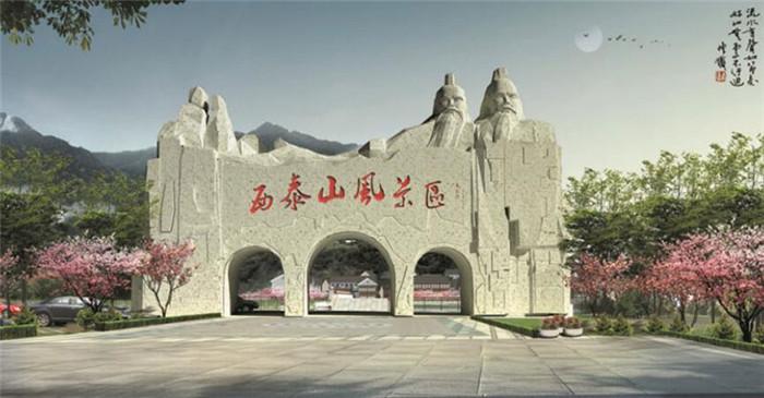 汝阳西泰山风景区重点区域修建性详细规划