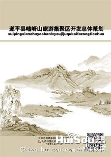 遂平县嵖岈山旅游集聚区开发总体策划