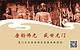 龙门文化旅游园区发展战略规划