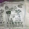 国产工业级十水硼砂