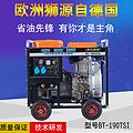 190A柴油发电电焊机厂家