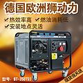 350A柴油发电电焊机