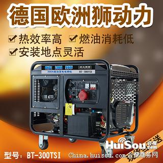 300A柴油发电电焊机厂家