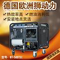 500A柴油发电电焊机