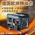 350A柴油发电电焊机厂家